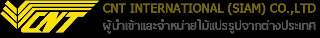CNT INTERNATIONAL (SIAM) CO.,LTD